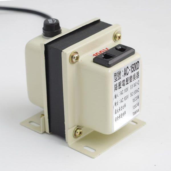 日本電器家電專用 110V轉100V 變壓器 降壓器1500W專用 生活家電 《Life Beauty》