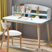 書桌 兒童學習桌中學生小學生書桌小孩作業桌家用課桌實木寫字桌椅套裝 雙十二全館免運