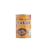 廣達香 X 阿發師 麻油杏菇雞(440g)