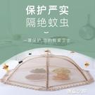 蓋菜罩家用摺疊可拆洗罩子剩菜飯菜防塵罩餐桌罩防蒼蠅飯菜罩 創意空間