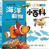 海洋動物小百科(附CD)