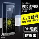 E68精品館 9H 鋼化玻璃 貼 LG G5  保護貼 玻璃膜 鋼化 膜 9H 鋼化貼 螢幕 H860 防刮 保護膜