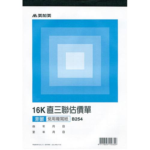 【奇奇文具】美加美 B254 直16K三聯估價單-白紅藍