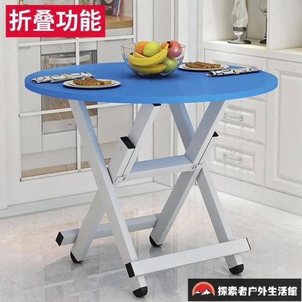折疊桌子簡約吃飯桌家用圓桌簡易戶外便攜式擺攤桌可折疊咖啡桌子【探索者戶外生活館】