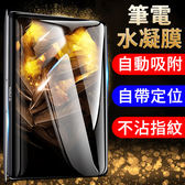 APPLE MacBook Pro Air 13 Retina12 水凝膜 滿版 防指紋 保護膜 自動修復 軟膜 保護貼