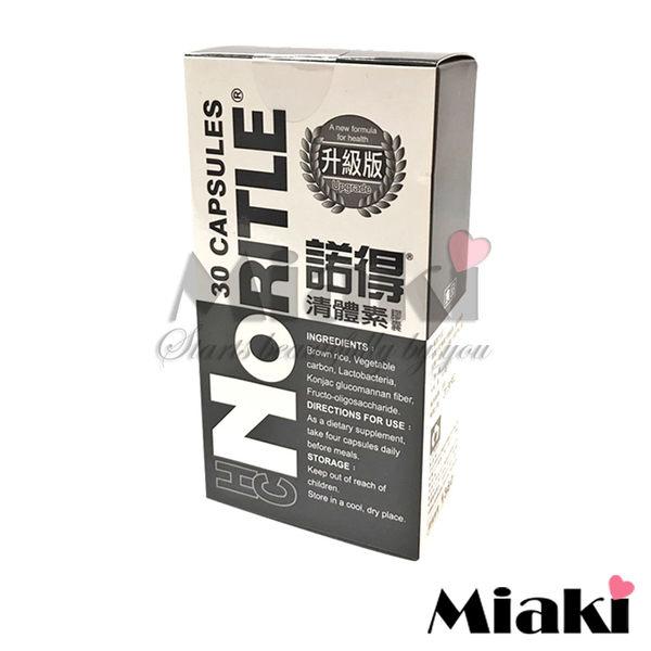 諾得 清體素膠囊升級版 (30粒/盒) *Miaki*