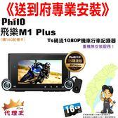 《免費到府安裝》M1 Plus Ts 黑豹 碼流1080P 機車 行車紀錄器 機車行車紀錄器 WiFi 雙鏡頭-贈16G