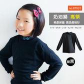 87001 奶油獅童裝 立領 長袖衫 內裡輕刷毛 冬季保暖 台灣製造【福星內衣】