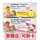 舒喘寧 吸藥輔助器-Hello Kitty/布丁狗 (兒童使用) 台灣製