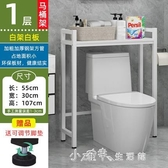馬桶置物架 滾筒洗衣機架子浴室洗手間馬桶架廁所儲物收納架【快速出貨】