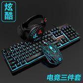 機械鍵盤 機械手感鍵盤鼠標套裝耳機三件套游戲發光電腦台式有線鍵鼠【快速出貨八折搶購】