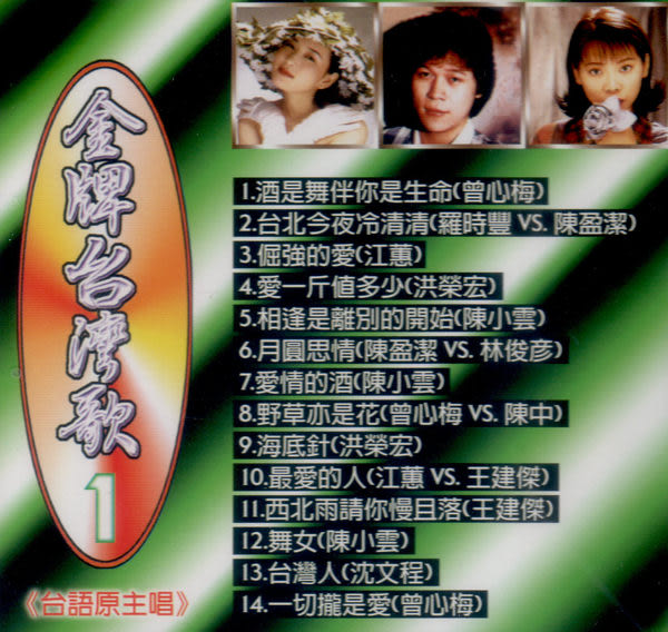 金牌台灣歌 台語原主唱 第1輯 CD (音樂影片購)