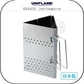 《飛翔無線3C》UNIFLAME 665435 三角形可摺疊起火師│公司貨│日本精品 戶外露營 郊外野餐 不鏽鋼