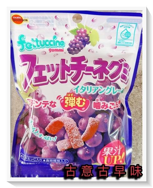 古意古早味 葡萄QQ糖 (50g/包) 彈牙 軟糖 日本國 新潟縣 進口糖果