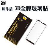犀牛盾 3D全膠非滿版玻璃貼 Samsung S9 S8 Plus Note9 9H鋼化玻璃貼 螢幕貼 保護貼 玻璃貼