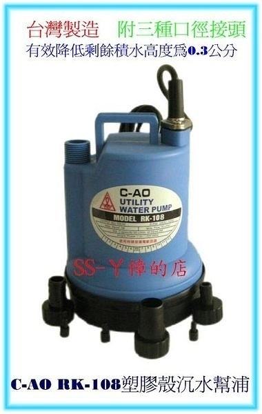 C-AO RK-108塑膠殼沉水幫浦/沉水馬達/抽水機-110V