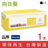 向日葵 EPSON S051159/C2800 紅色高容量 環保碳粉匣/適用 EPSON AcuLaser C2800N/C2800/2800N