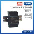 明緯 60W單組輸出電源供應器(HDR-60-24)