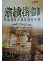 二手書博民逛書店 《業績掛帥 : 超級業務員完全勝算手册》 R2Y ISBN:9578262523│中井久史
