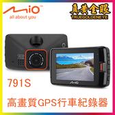 【真黃金眼】Mio MiVue™ 791S 星光夜視GPS行車紀錄器
