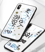 手機殼蘋果X潮牌文字iphonex玻璃殼 歌莉婭