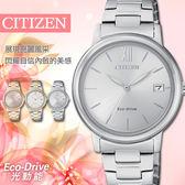 【送!!電影票】CITIZEN 星辰 Eco-Drive 光動能女錶 防水 FE6090-85A 熱賣中!