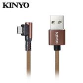 【KINYO 耐嘉】USB-B13 MICRO USB 90度鋁合金彎頭布編織線