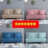 簡易折疊沙發床罩全蓋無扶手彈力沙發罩巾純色防滑全包四季 通用 可可鞋櫃
