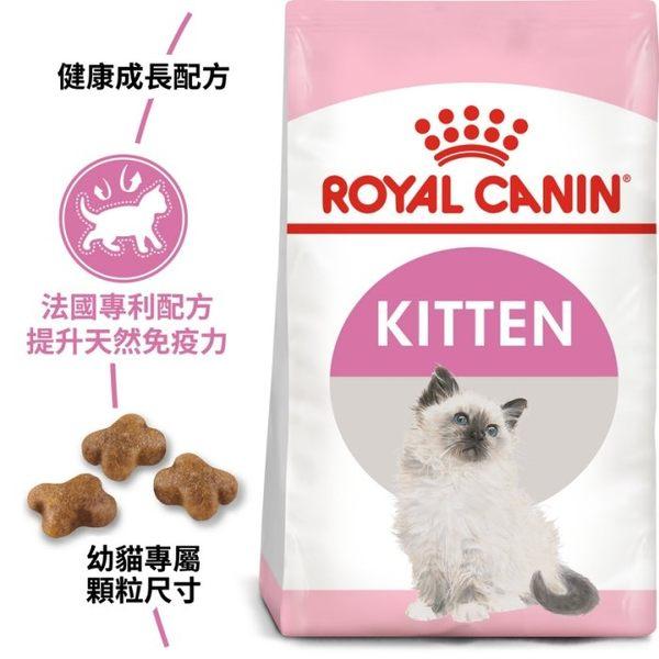 『寵喵樂旗艦店』法國皇家K36 幼母貓貓飼料4kg