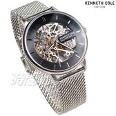 Kenneth Cole 都會新貴 雙面鏤空 腕錶 自動上鍊機械錶 男錶 銀色 米蘭帶 KC50780005