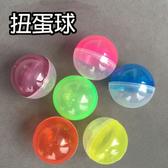 娃娃機 扭蛋球/扭蛋殼/扭蛋機 約65mm  1入 ((不挑色 隨機出貨))9元