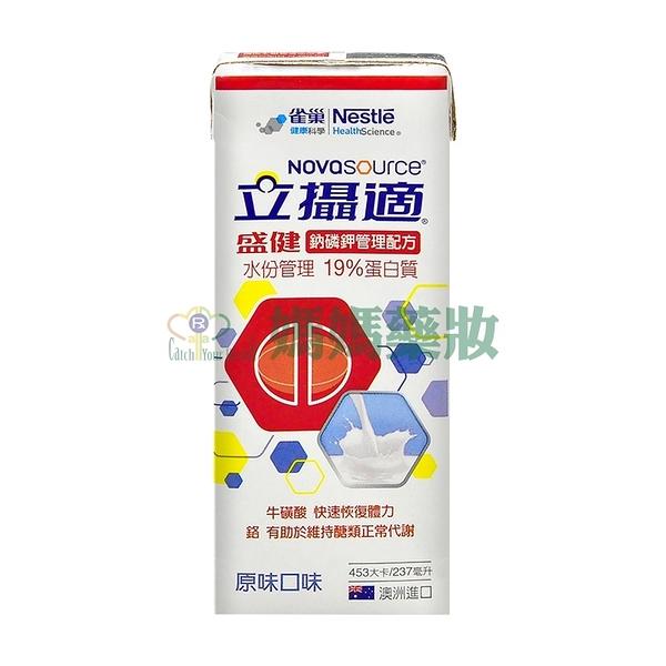 (加贈4罐) 雀巢立攝適 盛健鈉磷鉀管理配方原味口味 237ml*24入/箱 (2箱)【媽媽藥妝】
