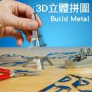【00423】 3D 金屬拼圖 立體金屬建築模型 直升機 戰鬥機 大笨鐘 巴黎鐵塔 比薩斜塔
