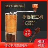 磨豆機手動咖啡磨豆機ABS手搖研磨器便攜式水洗咖啡豆胡椒粉碎家用【快速出貨】