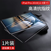 ipad Pro/新款Air -10.5英寸11英寸- 12.9-高清抗指纹-1片装-送工具 貼壞包賠 ipad POR鋼化膜「向日葵」