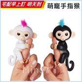 ✿mina百貨✿ 萌寵手指猴 指尖猴 觸摸猴 互動 兒童玩具 電子智能 玩具猴 寶貝猴【T0006】