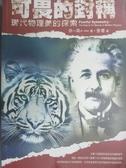 【書寶二手書T8/科學_IAN】可畏的對稱-現代物理美的探索_徐一鴻, A. Zee, 張禮