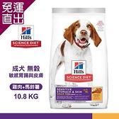 Hills 希爾思 603929 成犬 無穀 敏感胃腸與皮膚 10.8KG 狗飼料 雞肉與馬鈴薯【免運直出】