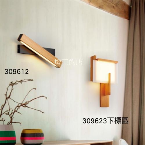 燈飾燈具【燈王的店】北歐風 LED 暖白光 壁燈   右圖下標區 ☆309623