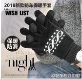 手套男冬韓版騎摩托車冬季保暖棉加絨加厚冬天騎行開車男士皮手套  居家物語