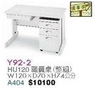 [ 家事達]台灣 【OA-Y92-2】 HU120職員桌(整組) 特價---已組裝限送中部
