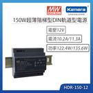 明緯 150W超薄階梯型DIN軌道式電源(HDR-150-12)