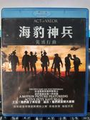 挖寶二手片-Q00-1201-正版BD【海豹神兵 英勇行動】-藍光電影