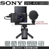 SONY RX100M7G RX100 VII 手持握把組合 再送128G卡+專用電池+專用座充+手工皮套+4好禮 公司貨