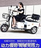 電動車電動三輪車成人新款代步車家用小型帶棚老人電瓶車接送孩子LX-N 雙十二特惠