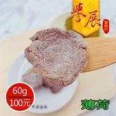 ~譽展蜜餞~冰心梅(薄荷冰梅)60g 100 元