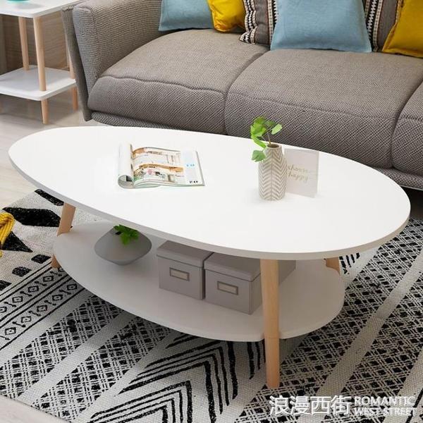 茶幾北歐雙層小戶型現代客廳桌子簡約茶桌創意沙發邊幾角幾小圓桌 浪漫西街