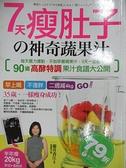 【書寶二手書T8/美容_IMP】7天瘦肚子的神奇蔬果汁_藤井香江
