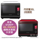 日本代購 空運 2019新款 SHARP 夏普 AX-XW600 過熱水蒸氣 水波爐 蒸氣烤箱 30L 2段調理