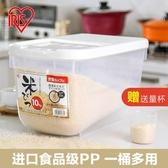 米桶愛麗思米桶5 10kg  家用廚房防蟲防潮愛麗絲塑料儲糧桶米缸米JD 雙十二